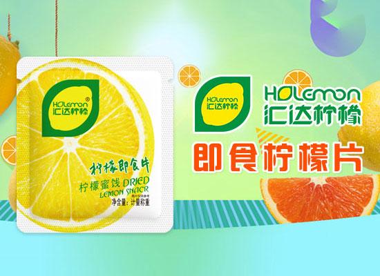 即食水果片火爆市场,汇达柠檬引发广泛关注