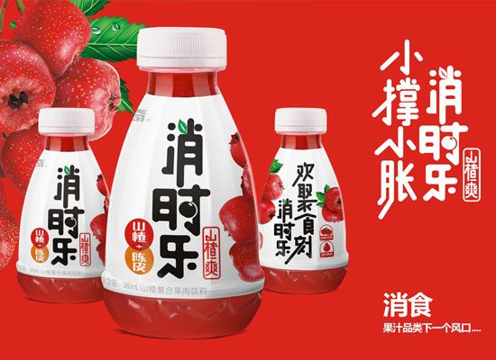 消时乐山楂爽开启了消食新时代,让饮料变的好喝又健康!