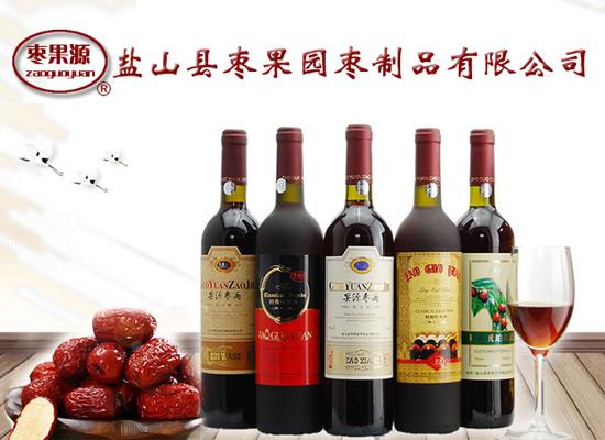 果源枣酒:源自天然枣园,选择生态枣酿!