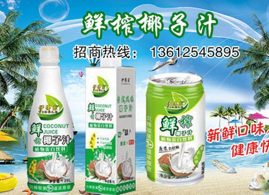 伊得乐鲜榨椰子汁新鲜口味,健康快乐