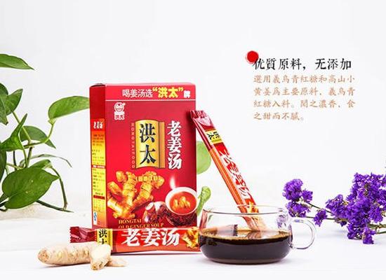 洪太老姜汤茶驱寒又暖胃,为您的健康保驾护航!