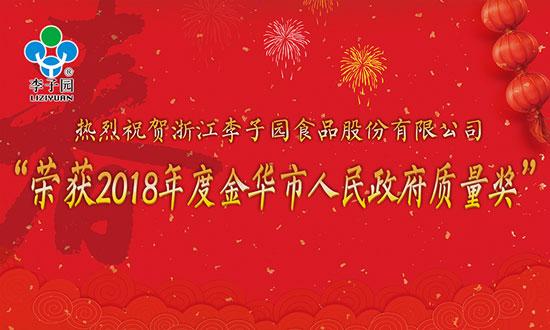 热烈祝贺浙江李子园食品股份有限公司荣获2018年度金华市人民政府质量奖!!
