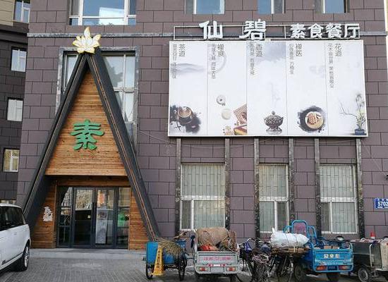 仙碧充满正能量,开启免费午餐活动弘扬中国传统美德!