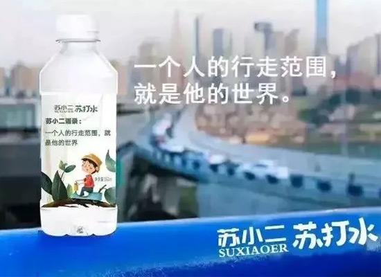 特大喜讯:苏小二苏打水携手山东老酒震撼来袭,开春有豪礼!
