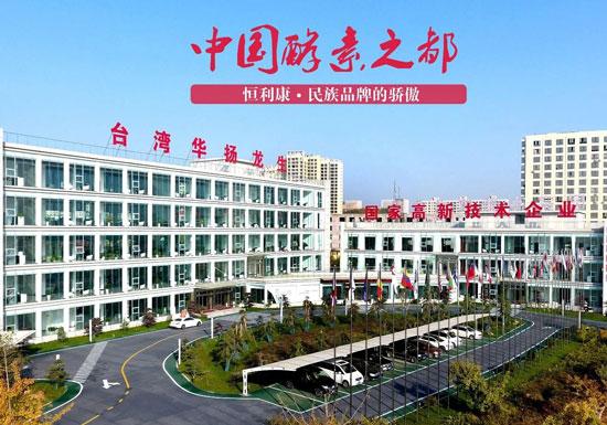南阳市委书记到恒利康公司会见国内外生物专家