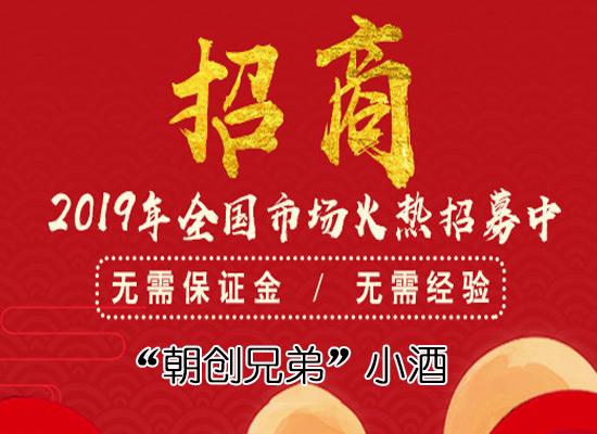 朝创酒业:弘扬宝岛阿里高粱酒文化,生产口感更好的小酒!