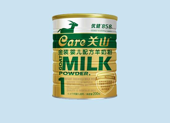 关山优健858婴幼儿配方羊奶粉超级金装隆重上市
