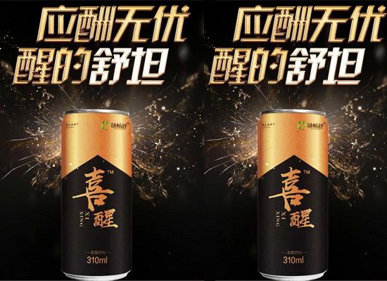 喜醒植物醒酒饮料震撼来袭,市场空白无竞争,正在代理招商中!