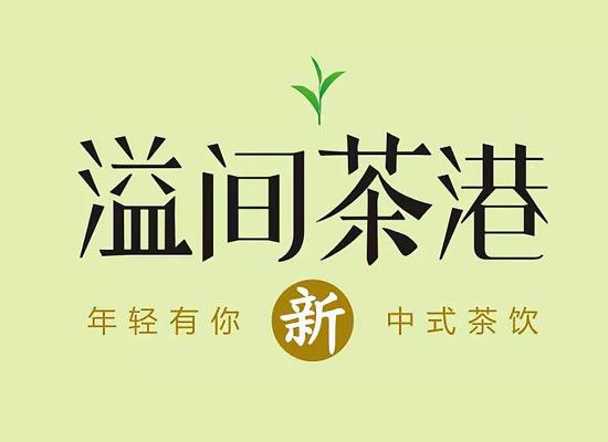 新中式茶饮引领市场新狂潮,溢间茶港茶饮料你值得拥有!