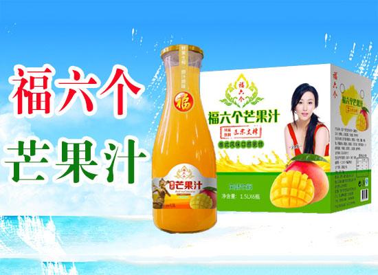 福六个芒果汁,正式开启芒果饮品大单品!