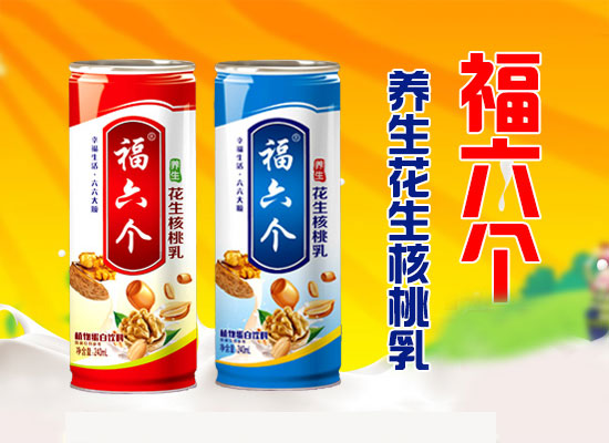 福六个养生花生核桃乳,做有实力的畅销饮品!