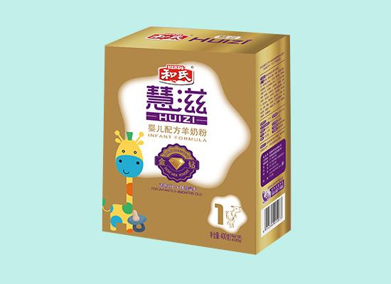 哪个牌子的婴幼儿羊奶粉比较好?