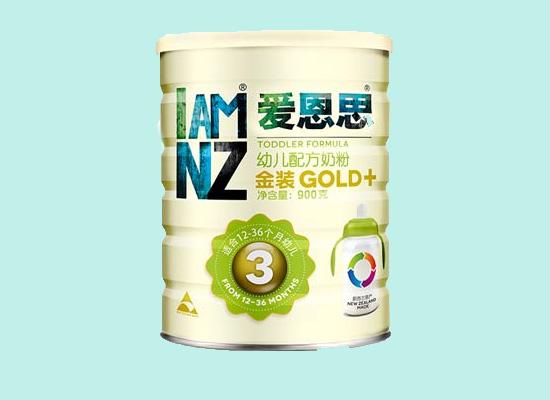 爱恩思配方奶粉 专为中国宝宝研制
