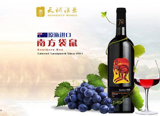 天诚酒业让葡萄酒文化大面积普及,让消费者喝到更多进口美酒!