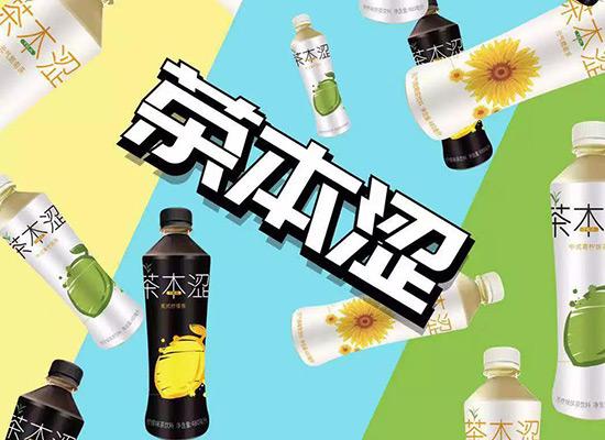 茶本涩系列饮品清新上市,让众多经销商眼前一亮!