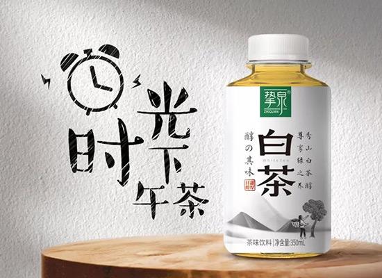 茶饮料行业正在高速发展,挚泉白茶只为做你心中的一瓶好茶!