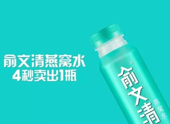 俞文清燕窝水2019年春季糖酒会强势出击,掘金下一个蓝海市场!