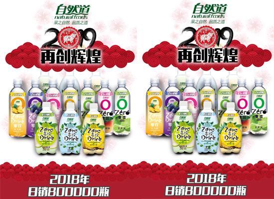 自然道零饮系列饮品强势来袭,2019年成为春糖吸睛产品!