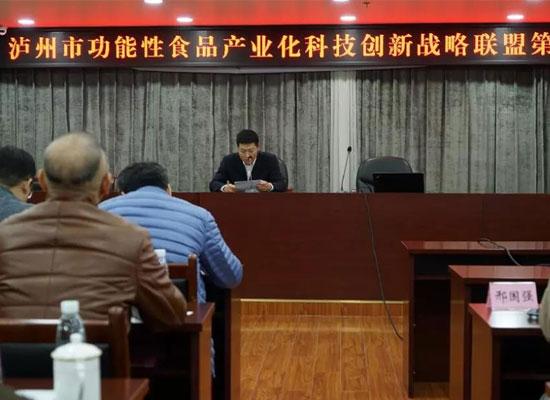 鼎润元参加泸州市功能性食品产业化创新战略联盟第四次会议
