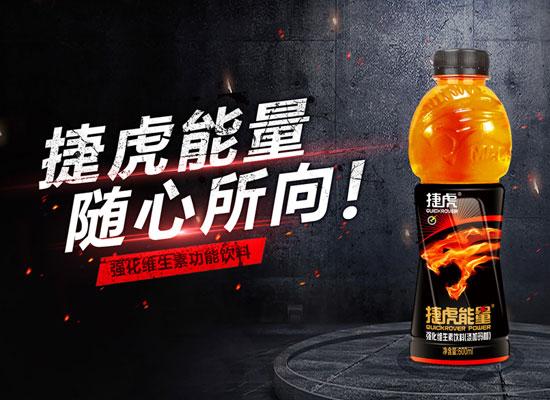 椰泰功能饮料代理:捷虎能量造就终端市场大销