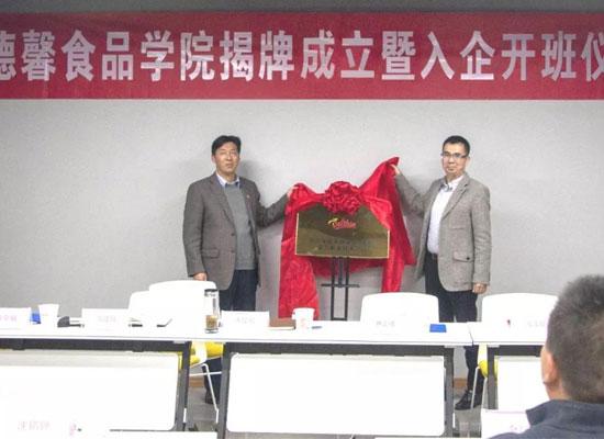德馨饮料集团公司共建的德馨食品学院正式成立