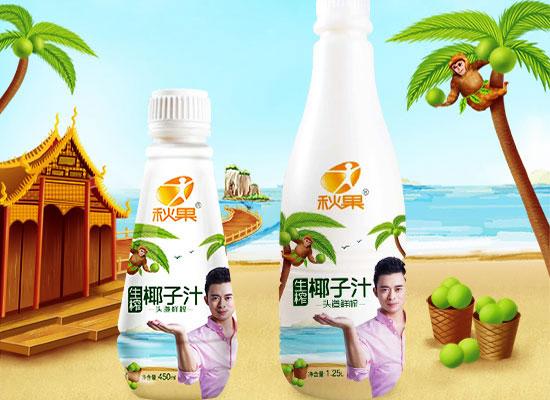 秋果生榨椰子汁商机无限,携手经销商备战饮料旺季