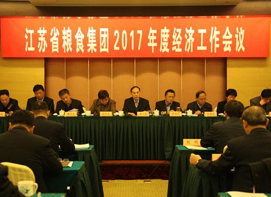 集团公司召开2017年度经济工作会议