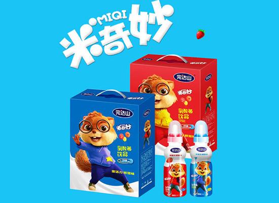 完达山米奇妙乳酸菌饮品奶嘴设计,呵护儿童安全成长!
