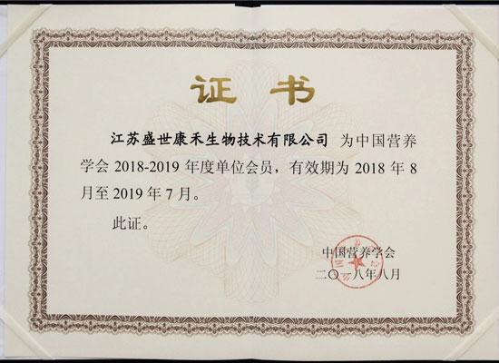 盛世康禾加入中国营养学会,大力发展健康事业