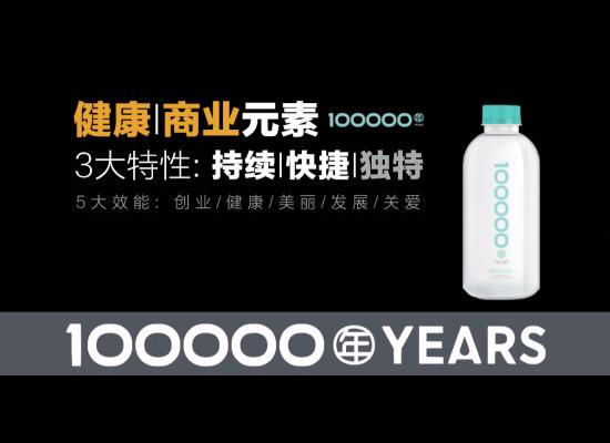 高端矿泉水市场黑马出现,销量已超100百万瓶,一起来看它是谁?