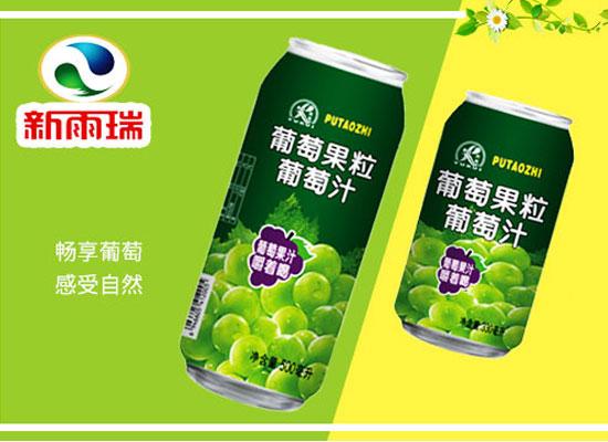 新雨瑞葡萄果粒葡萄汁惊喜上市,一款可以嚼着吃的葡萄汁