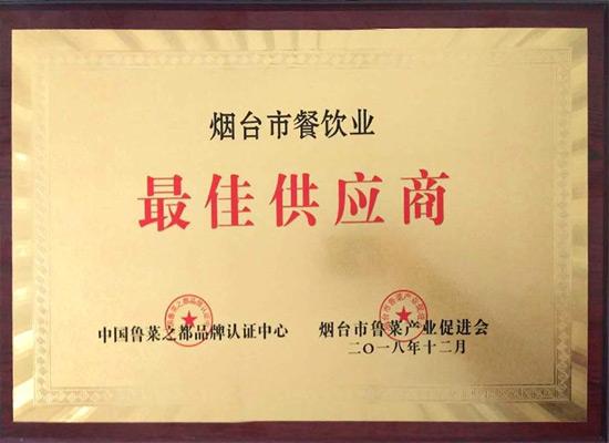恭喜双塔食品荣获烟台市餐饮业最佳供应商殊荣