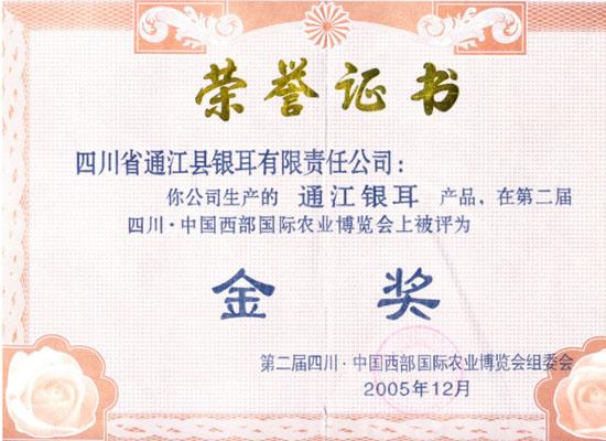 四川省通江县银耳有限责任公司荣获国际农业博览会大奖