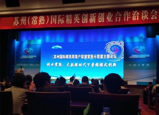 我司参加第九届苏州国际精英创业周论坛