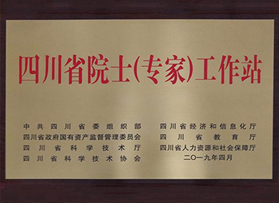 四川第八批院士工作站授牌 除了成飞还有丹丹豆瓣