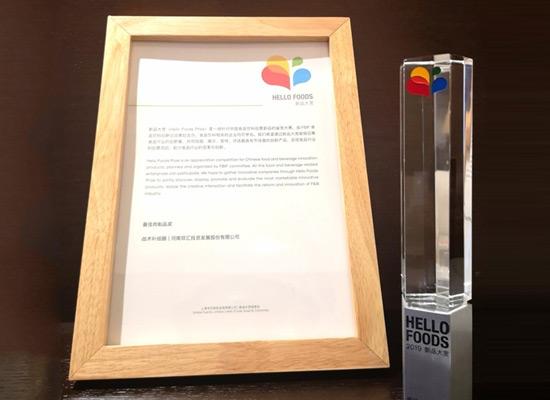 创新转型 双汇喜获FBIF最佳肉制品大奖