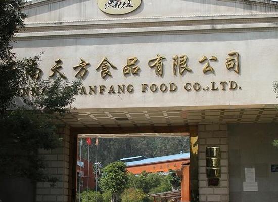 云南天方食品积极履行社会责任,捐款献爱心