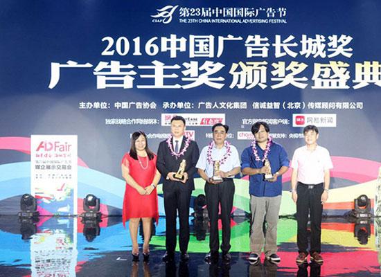 """玖玖爱荣获第23届中国国际广告节""""长城奖""""两项大奖"""