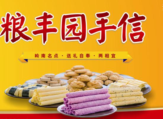 中国月饼企业百强公布 粮丰园成茂名唯一上榜企业