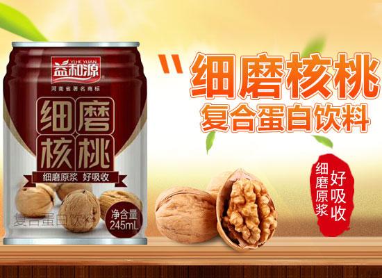 益和源细磨核桃植物蛋白饮料,领跑中国植物蛋白饮料市场