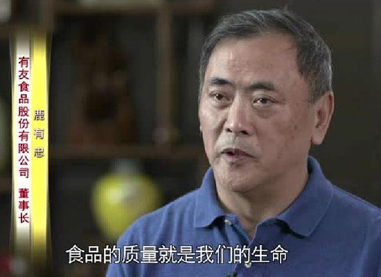 创造效益 履行责任——董事长鹿有忠接受CCTV社会与法频道采访