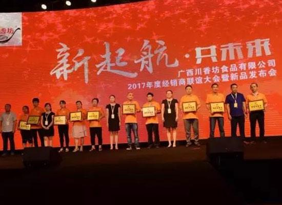 2017年度经销商大会获得圆满成功