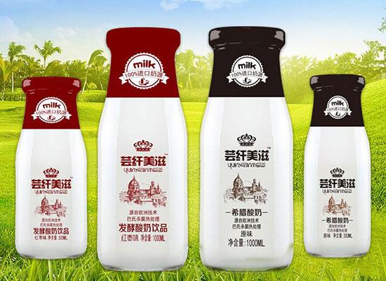 芸纤美滋发酵酸奶高品质更营养,全心全意呵护你的健康
