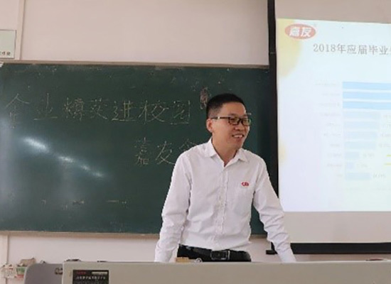 """广东嘉友食品有限公司举行""""企业精英进校园""""宣讲会"""