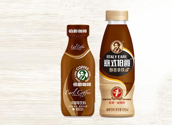 伯爵咖啡三大优势来袭,即饮咖啡等你来pick