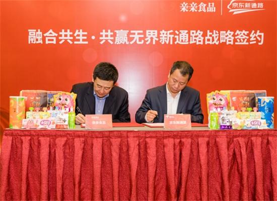 京东新通路与亲亲食品签署战略合作协议