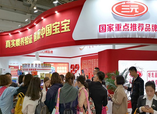 汇聚元力,融势共赢,三元奶粉在北京孕婴童展迎来开门红