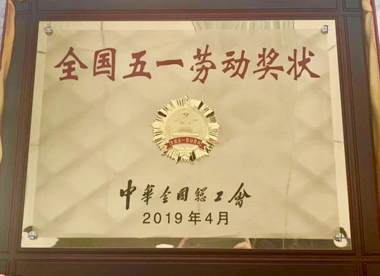 """飞鹤荣获""""全国五一劳动奖状"""" 成2019年少数上榜乳企"""