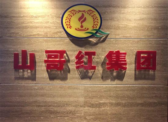 """""""山哥""""贾继山,神农溪畔酿出红高粱大产业"""