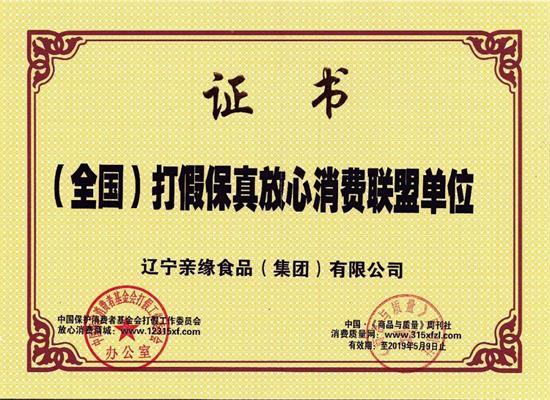 """亲缘集团荣获""""3·15 打假保真放心消费联盟单位""""称号"""